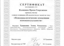 дипломы и сертификаты 002