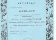 diplomy-i-sertifikaty-005